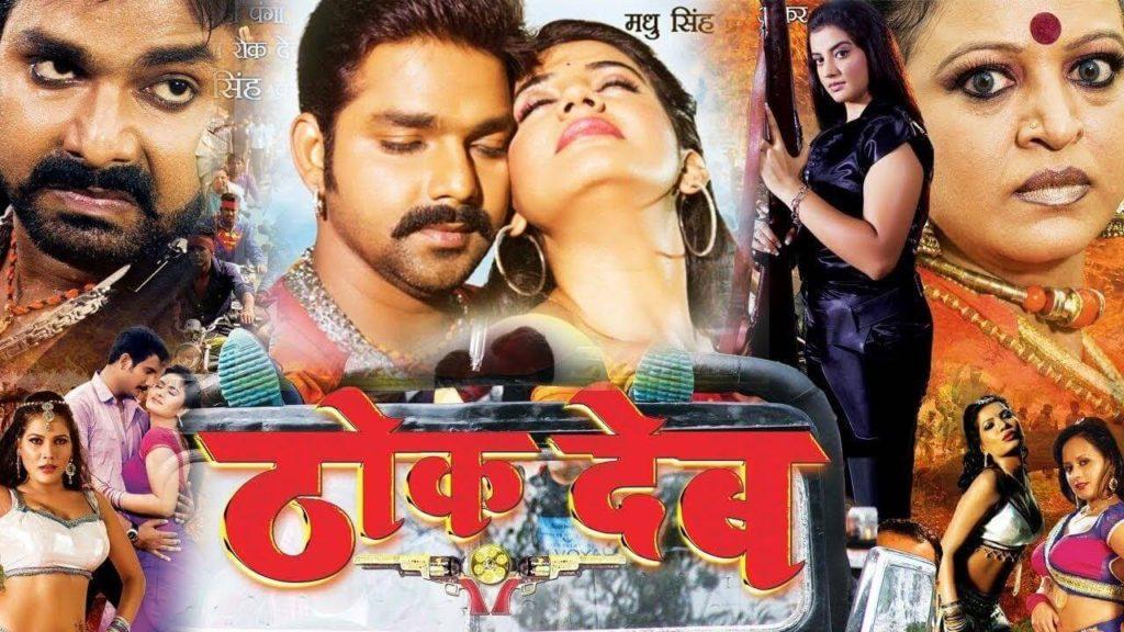 THOK DEB - Superhit Full Bhojpuri Movie - Pawan Singh, Akshara ...